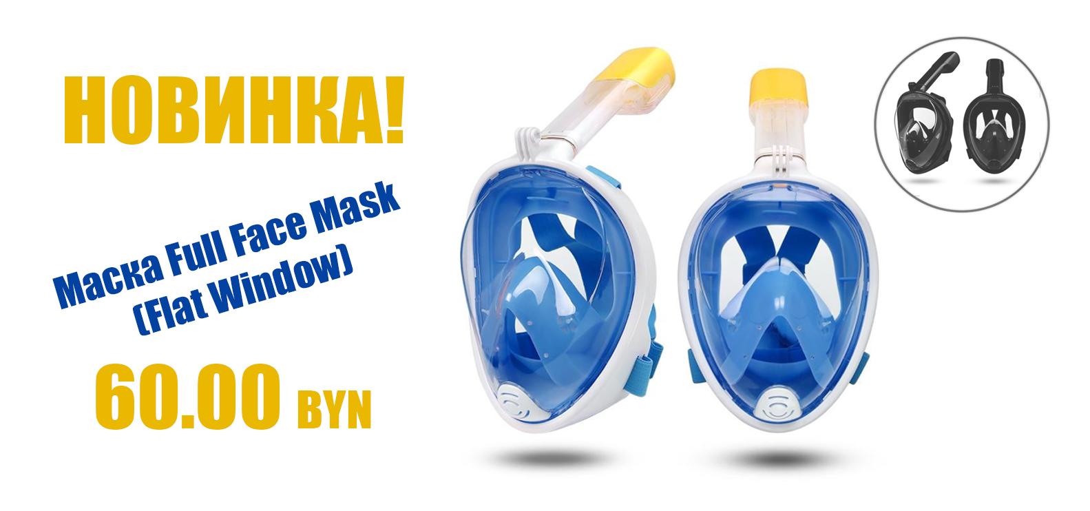 fullface_mask